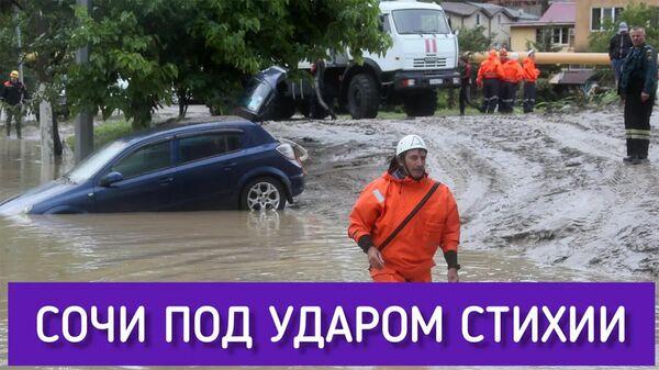 Экстренное предупреждение в Сочи. Всё заливает - Sputnik Արմենիա
