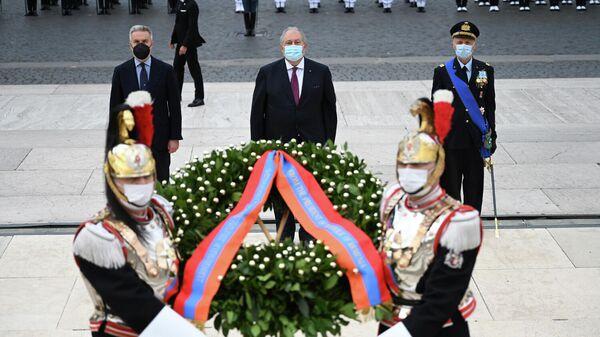 Президент Армении возложил венок и воздал дань уважения у Алтаря отечества. - Sputnik Արմենիա