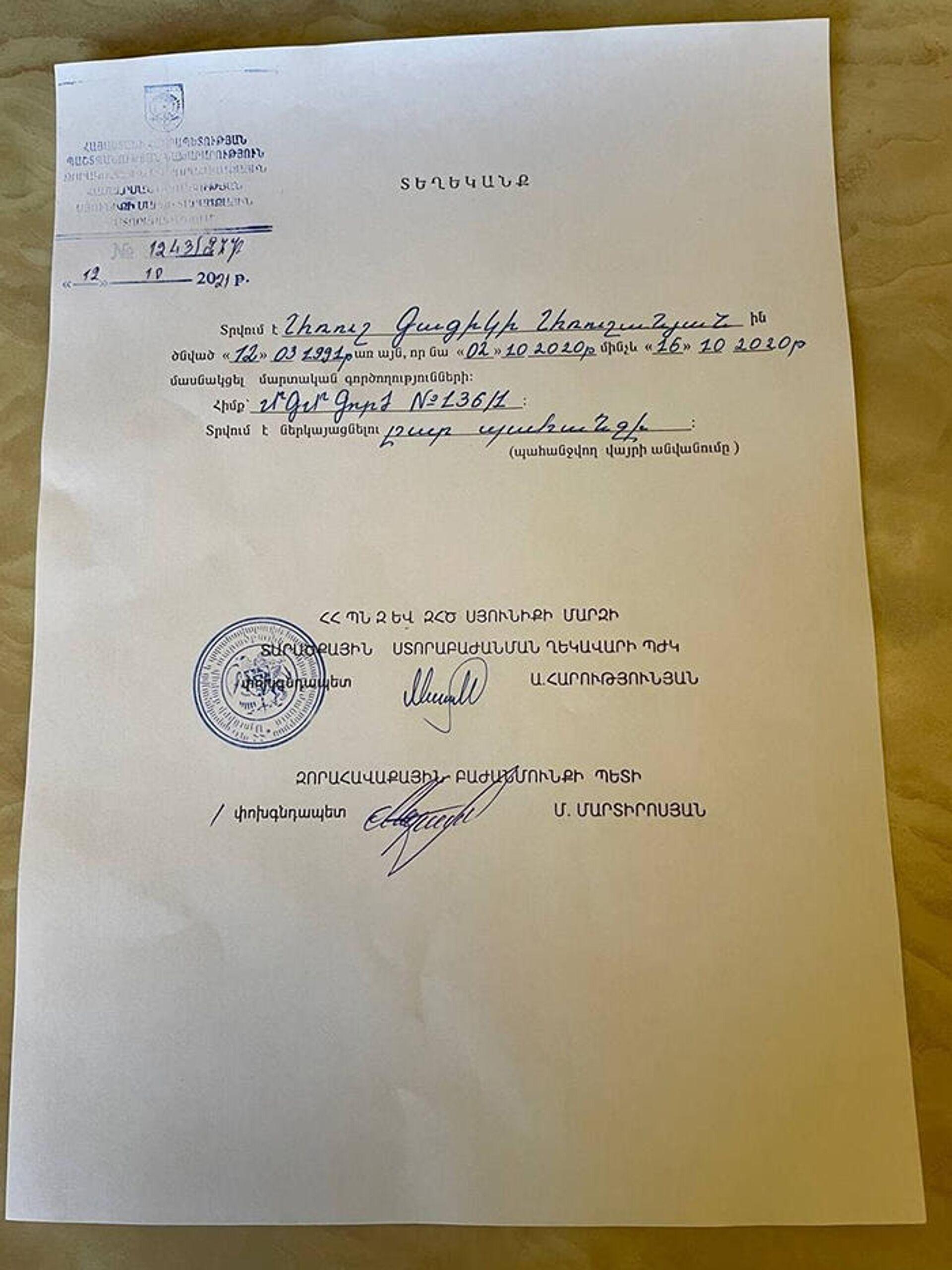Справка и военный билет - Sputnik Արմենիա, 1920, 12.10.2021