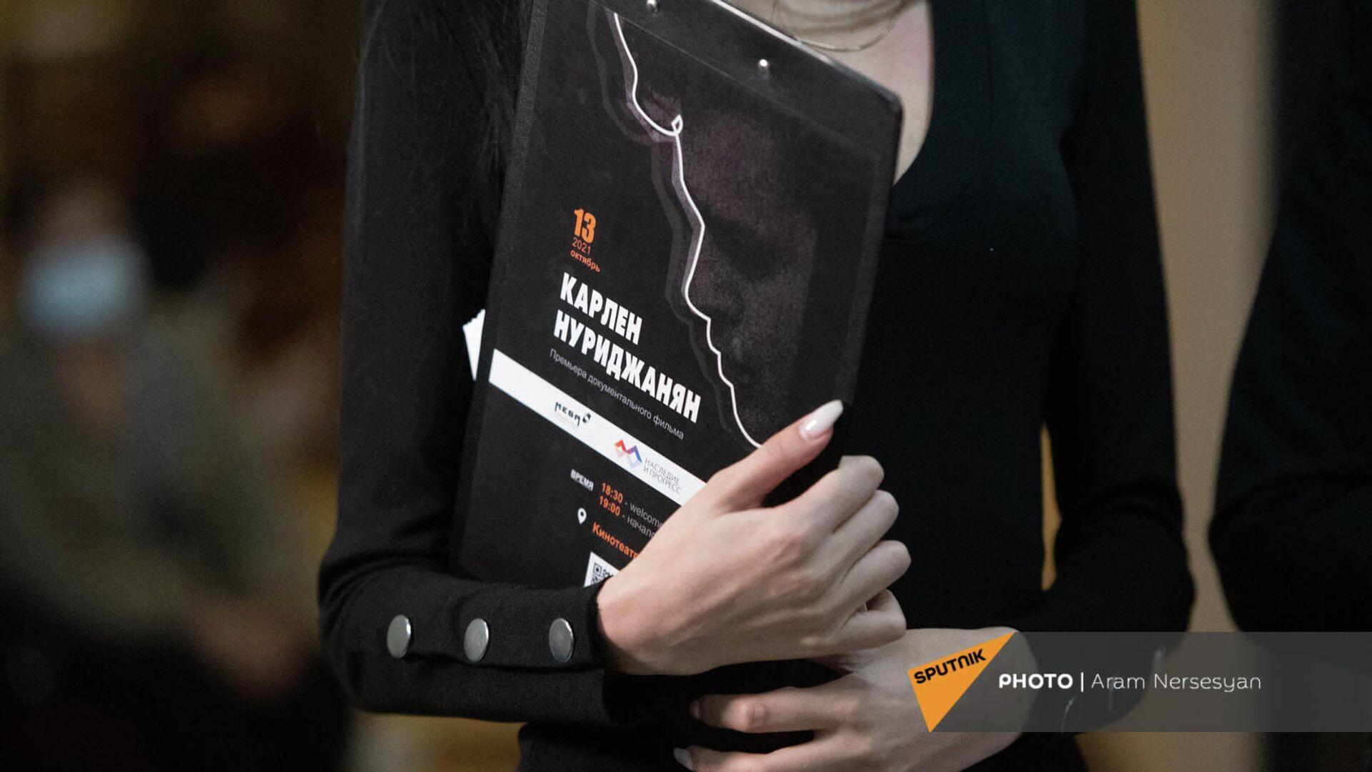 Премьера документального фильма Карлен Нуриджанян в кинотеатре Москва (13 октября 2021). Еревaн - Sputnik Արմենիա, 1920, 13.10.2021