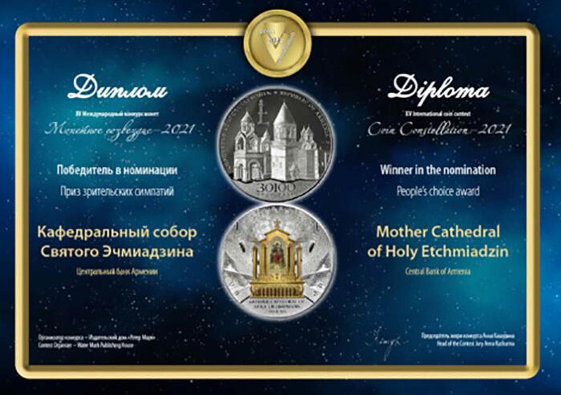 Призеры 15-го международного конкурса Созвездие денег-2021 золотая памятная монета Жансем-100 и серебряная памятная монета Эчмиадзинский собор - Sputnik Արմենիա, 1920, 14.10.2021