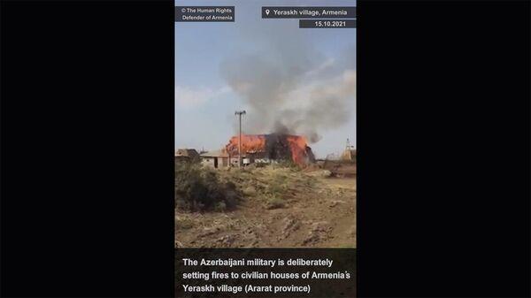 ՀՀ Արարատի մարզի Երասխ գյուղը պարբերաբար ենթարկվում է ադրբեջանական զինված ուժերի գնդակոծության՝ թե՛ ցերեկ, թե՛ գիշեր ժամանակ: - Sputnik Армения
