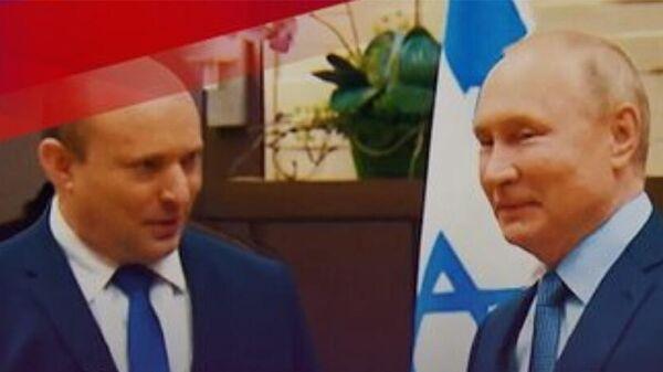Как прошла первая встреча Путина и Беннета - Sputnik Армения