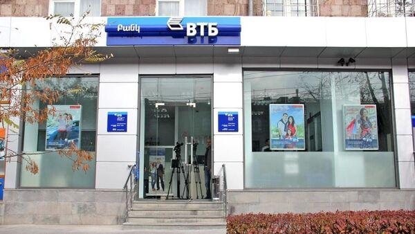 «Банк ВТБ (Армения) - Sputnik Արմենիա