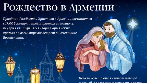 Рождество в Армении - Sputnik Армения