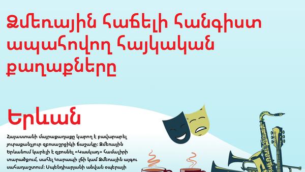 Ձմեռային հաճելի հանգիստ ապահովող հայկական քաղաքները - Sputnik Արմենիա