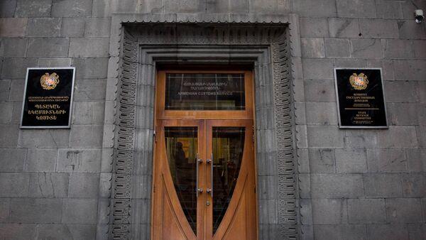 Комитет государственных доходов - Sputnik Արմենիա