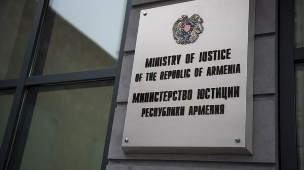 Министерство Юстиции Армении - Sputnik Արմենիա