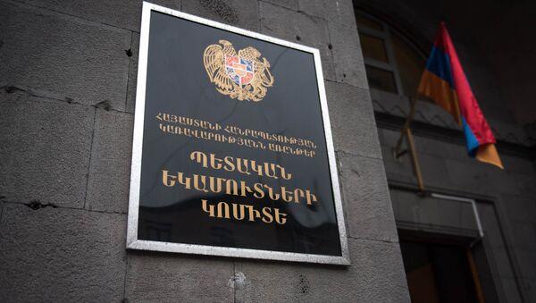 Комитет государственных доходов Армении - Sputnik Արմենիա