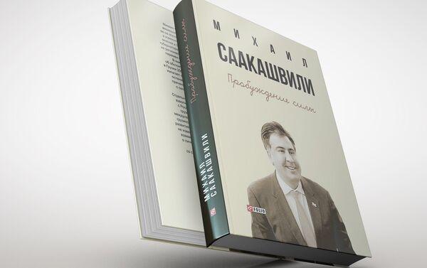 Միխեիլ Սահակաշվիլիի մասին պատմող գրքը - Sputnik Արմենիա