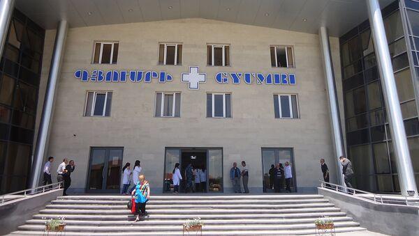Медицинский центр Гюмри - Sputnik Արմենիա