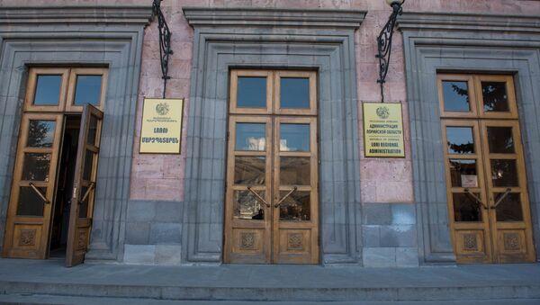 Здание администрации Лорийской области - Sputnik Արմենիա