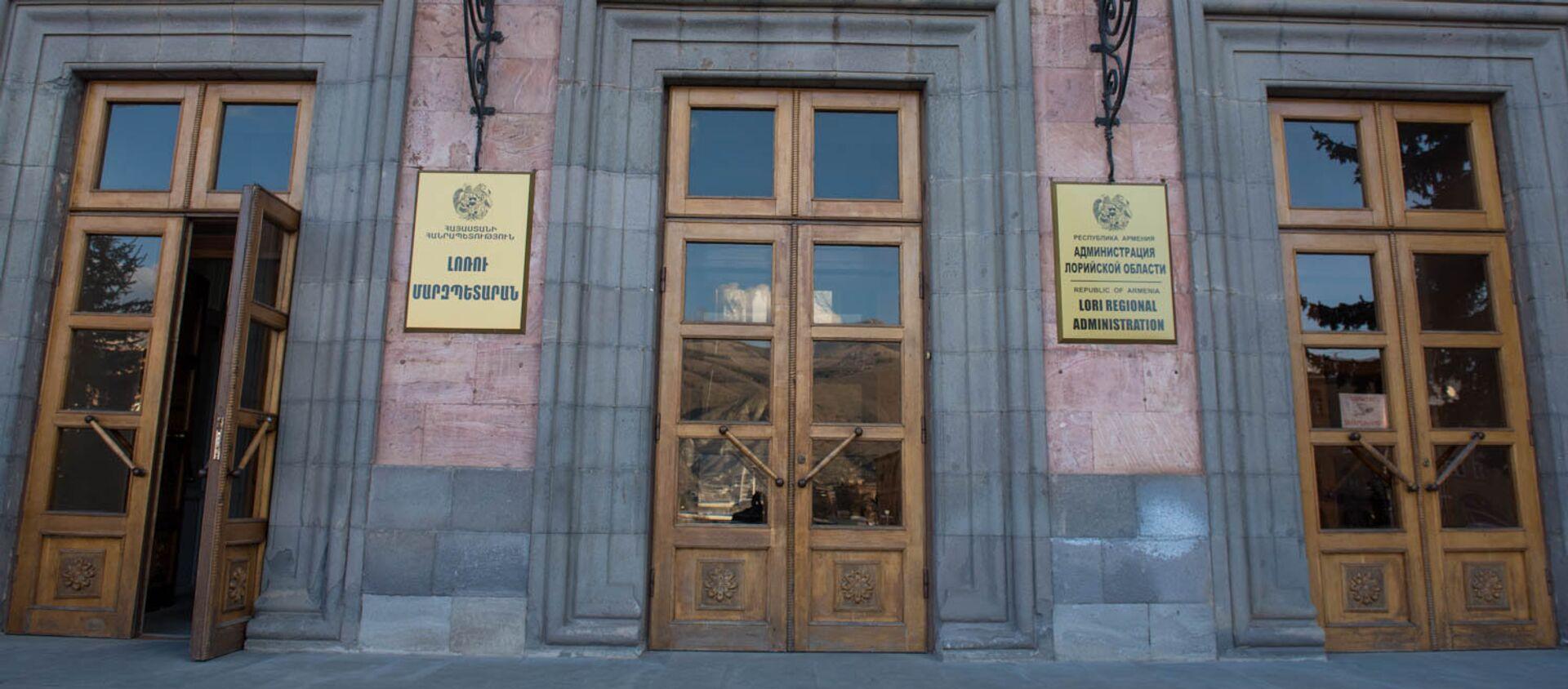 Здание администрации Лорийской области - Sputnik Արմենիա, 1920, 27.06.2021