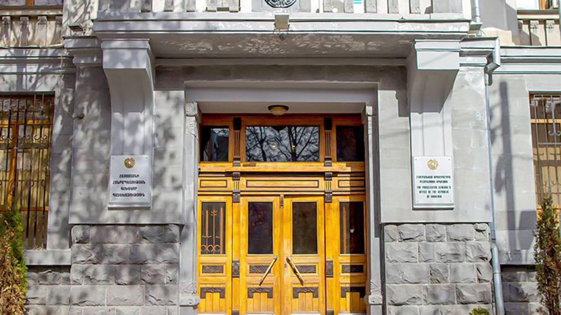 Генеральная прокуратура Армении - Sputnik Армения, 1920, 28.09.2021