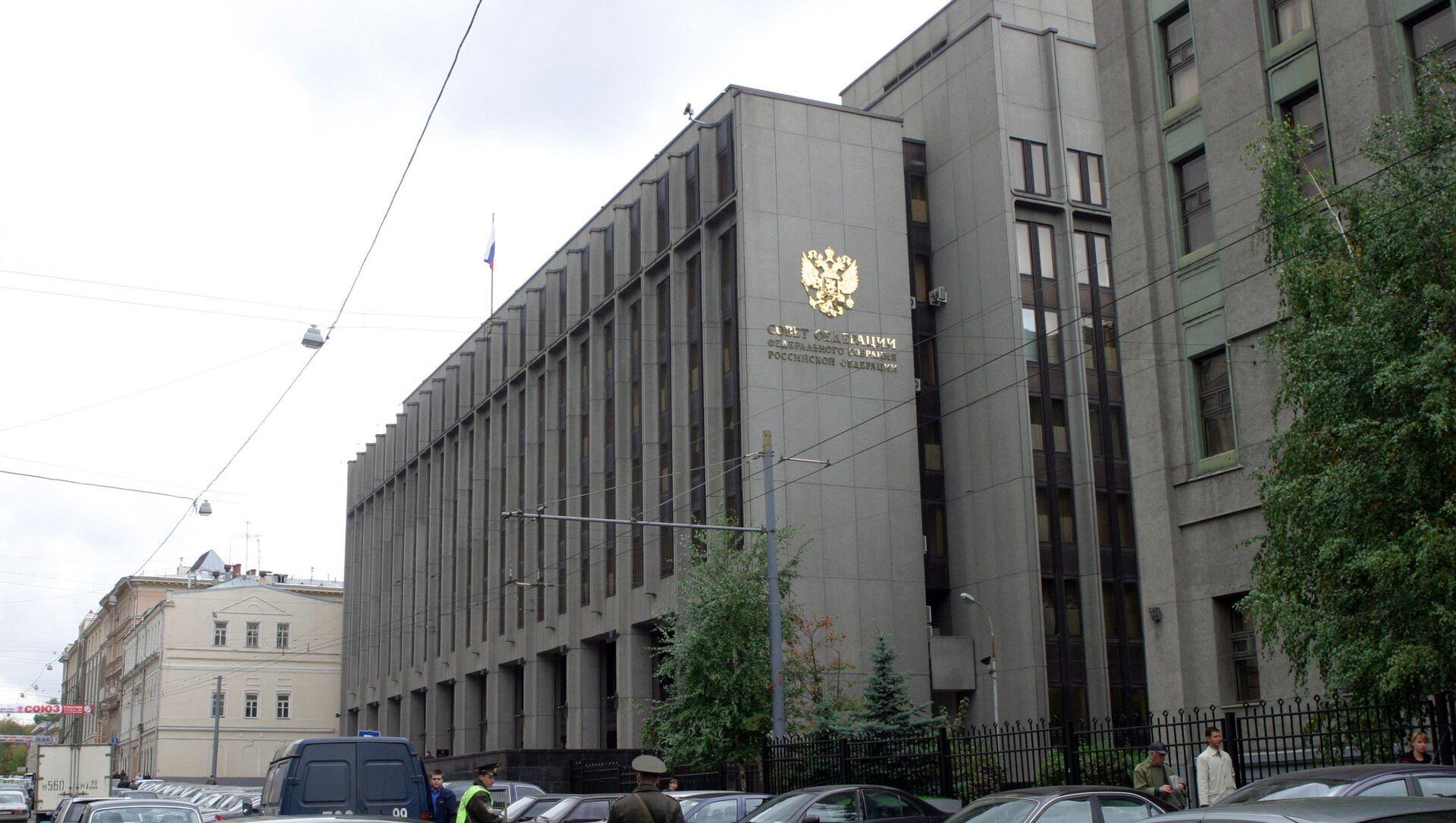 Здание Совета Федерации РФ - Sputnik Армения, 1920, 25.02.2021