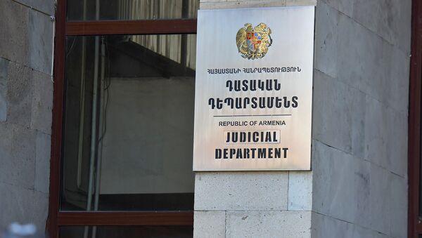 Судебный департамент Республики Армения - Sputnik Армения