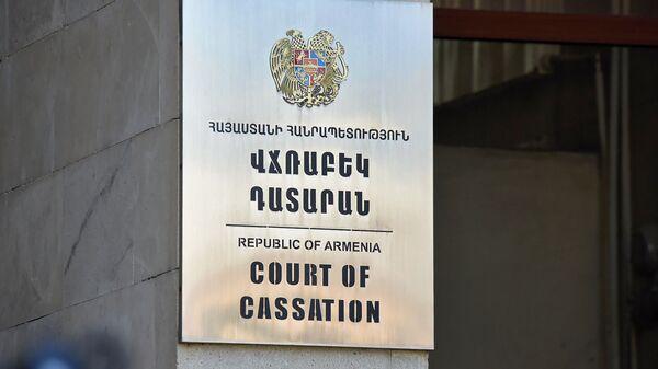 Кассационный суд Республики Армения - Sputnik Արմենիա