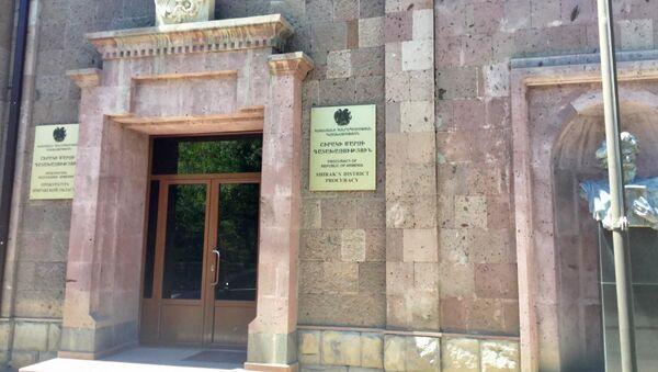 Здание Ширакской областной прокуратуры - Sputnik Армения