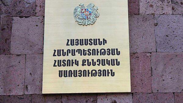 Специальная следственная служба Армении - Sputnik Армения