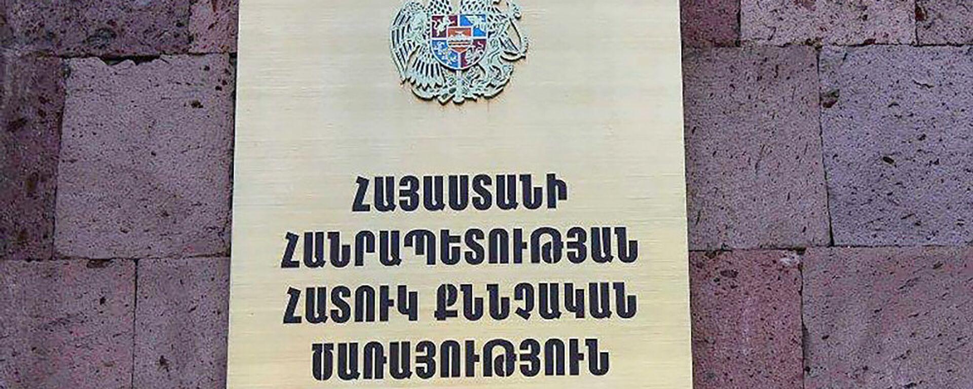 Специальная следственная служба Армении - Sputnik Армения, 1920, 19.06.2021