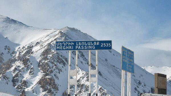 Мегринский перевал - Sputnik Армения