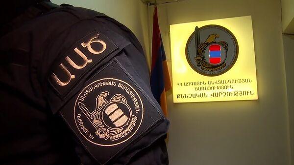 Служба национальной безопасности - Sputnik Արմենիա