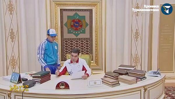 Президент Туркменитана вместе с внуком сочинили стихи - Sputnik Армения