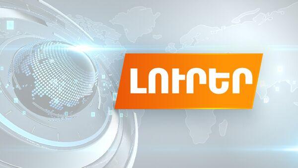 Լուրերի թողարկում - Sputnik Արմենիա