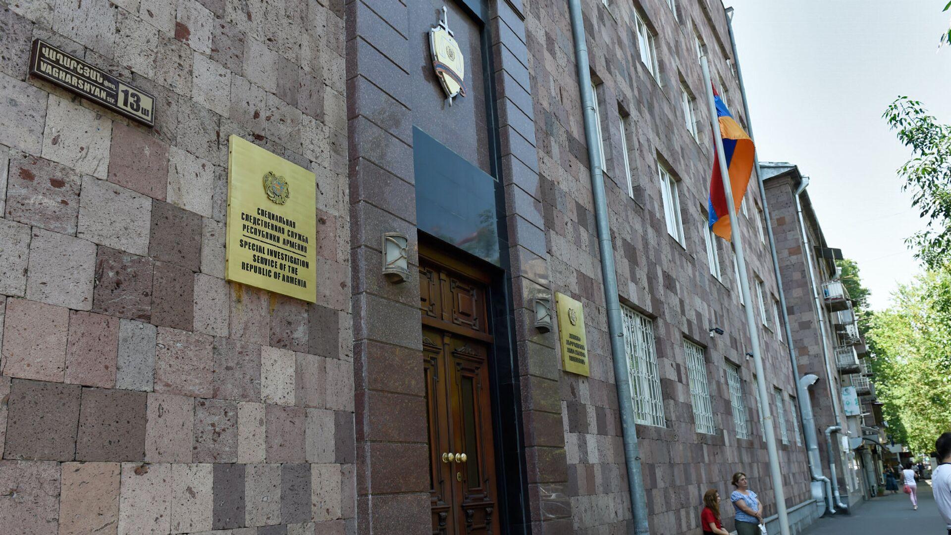 Специальная следственная служба Армении - Sputnik Արմենիա, 1920, 15.06.2021