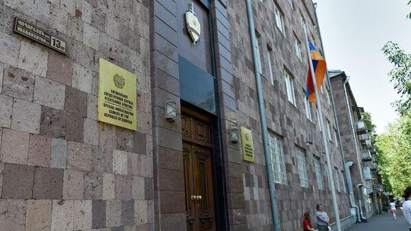 Специальная следственная служба Армении - Sputnik Արմենիա