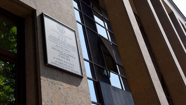 Здание суда Первой инстанции административного района Шенгавит - Sputnik Армения