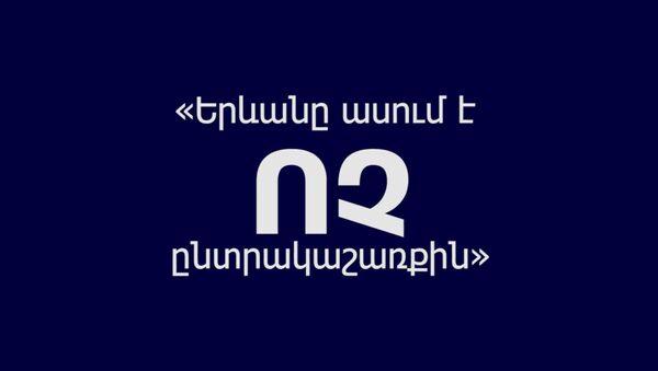 ՈՉ ընտրակաշառքին - Sputnik Արմենիա