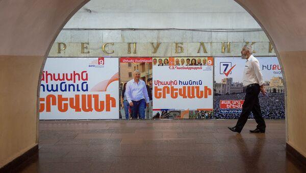 Агитационные рекламные баннеры в ереванском метро - Sputnik Արմենիա