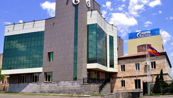 Головной офис компании Газпром Армения - Sputnik Արմենիա