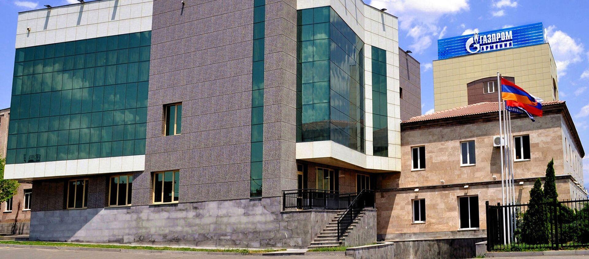Головной офис компании Газпром Армения - Sputnik Արմենիա, 1920, 16.06.2021