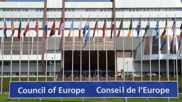Здание Совета Европы в Страсбурге. - Sputnik Армения