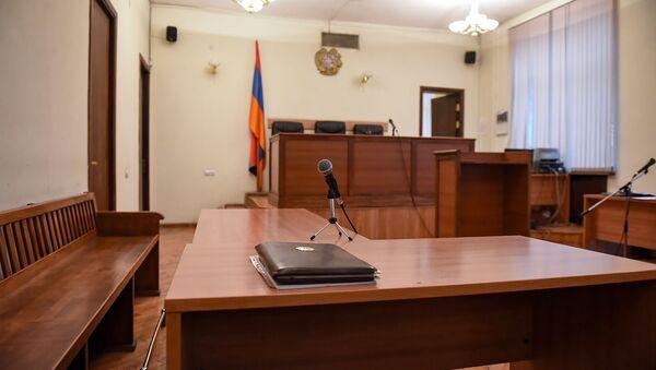 Зал заседаний в Апелляционном суде Армении - Sputnik Армения