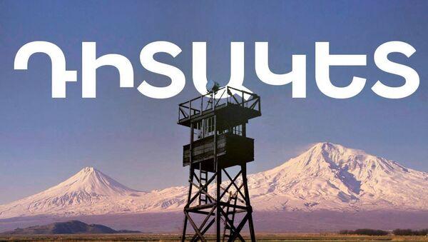 1Դիտակետ - Sputnik Արմենիա