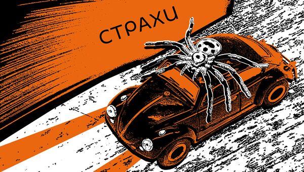 Страхи - Sputnik Армения