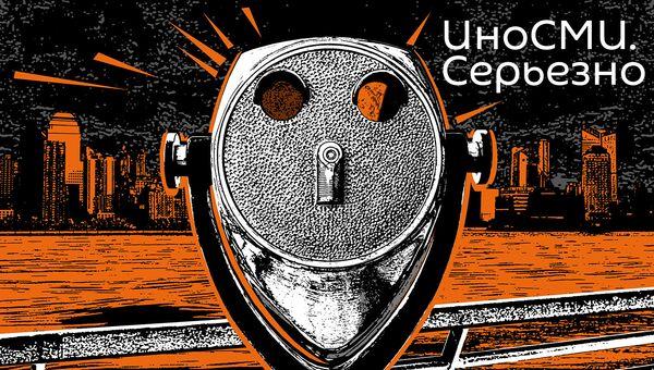 ИноСМИ. Серьезно - Sputnik Армения