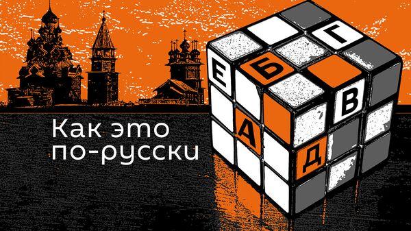 Как это по-русски - Sputnik Армения
