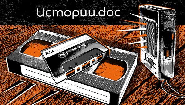 Истории-doc-2 - Sputnik Армения