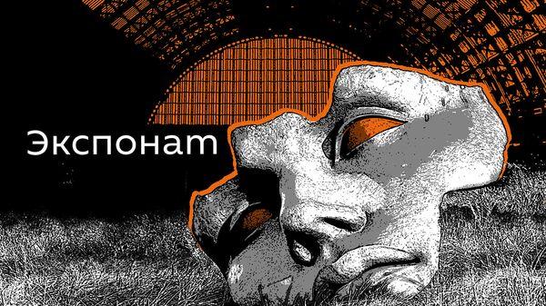 Экспонат - Sputnik Армения