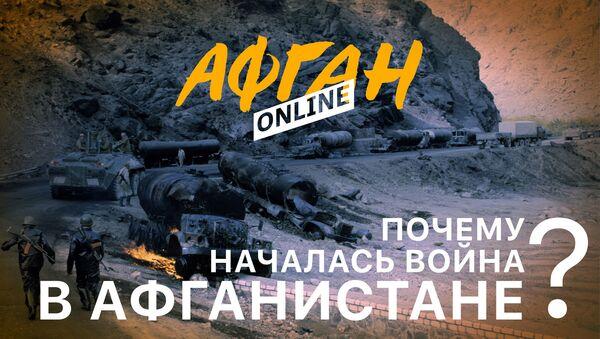 Почему началась война в Афганистане – Товарищ и предатель – 1-я серия Афган Online - Sputnik Армения