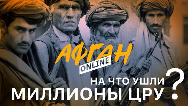 На что ушли миллионы ЦРУ – Главный просчет Бжезинского – 2-я серия Афган Online - Sputnik Армения