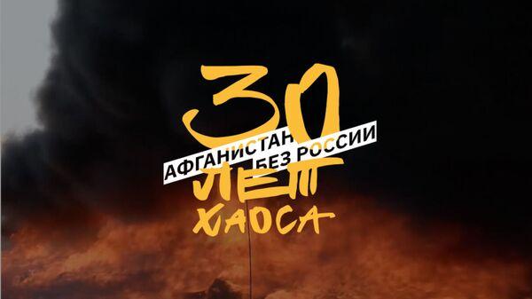 Афганистан без России: 30 лет хаоса - Sputnik Армения