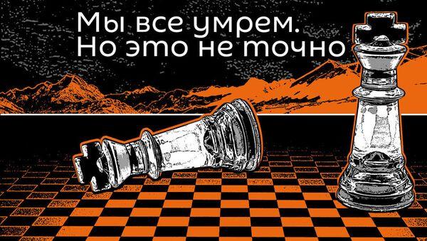 Мы все умрем - Sputnik Армения