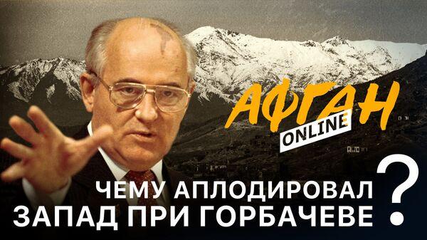 Чему аплодировал Запад при Горбачеве – Опасные игры в Афганистане – 3-я серия Афган Online - Sputnik Армения