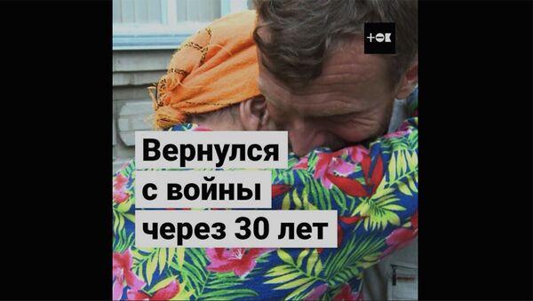 Вернулся с войны через 30 лет - Sputnik Армения