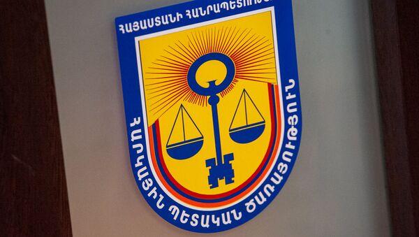 Комитет государственных доходов Армении - Sputnik Армения